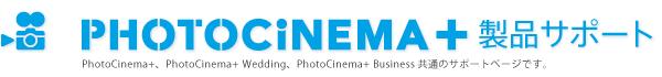 PhotoCinema+ 製品サポート