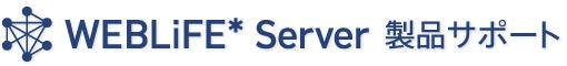WebLiFE*サーバー 製品サポート