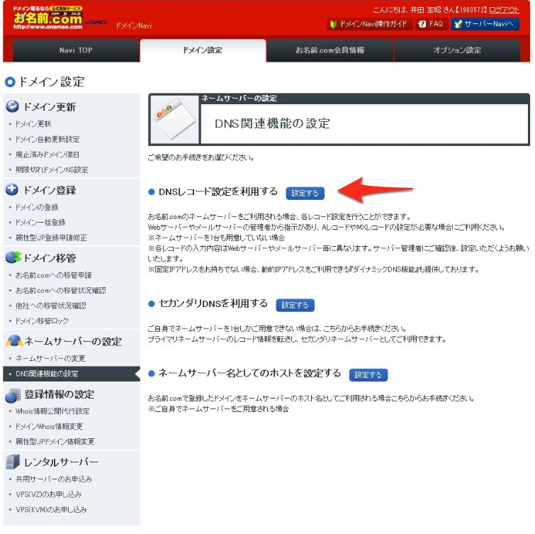 http://www.digitalstage.jp/support/weblife/manual/04.jpg