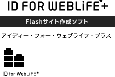 ID for WebLiFE*+ Flashサイト作成ソフト
