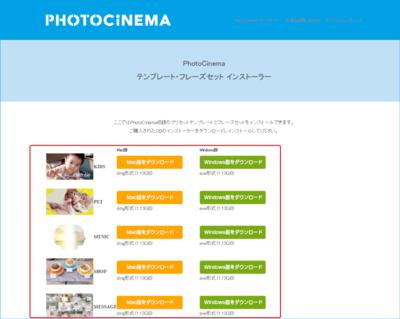 テンプレートを追加する photocinema 製品マニュアル
